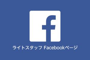 ライトスタッフ Facebook